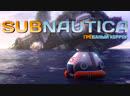 Subnautica - Грёбаный хоррор [1]
