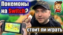 Pokemon Let's Go для Nintendo Switch (мнение Denis Major)