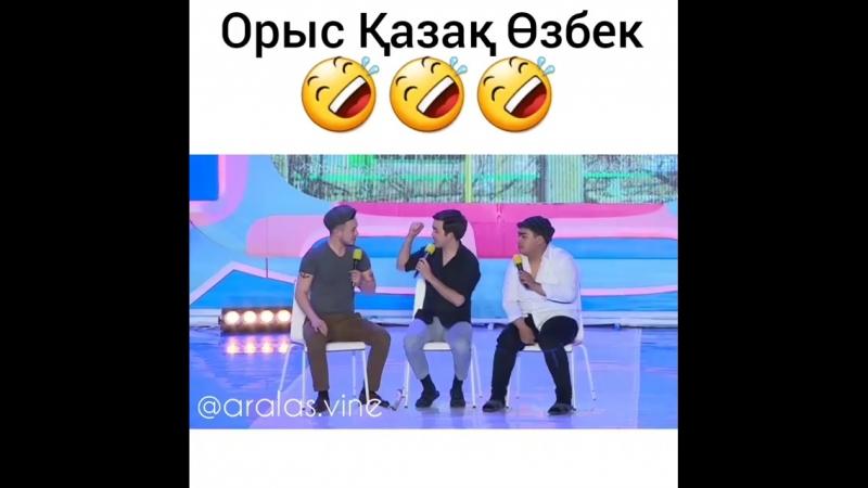 Қазақ орыс озбек😂😂