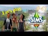 Давай играть Симс 3 Студенческая жизнь #41 Джеймс - талисман