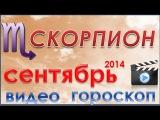 гороскоп  скорпион на сентябрь 2014 астрологический прогноз для знака  скорпион на сентябрь 2014