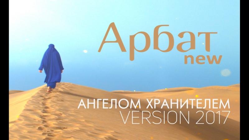 Арбат New - Ангелом-хранителем (Version 2017)