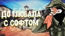 ОТ СИЛЬВЕРА ДО ГЛОБАЛА С СОФТОМ 7 REVENGER CS GO
