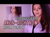 AKON - RIGHT NOW (NA-NA-NA) на русском (Russian version)