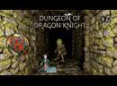 Dungeon Of Dragon Knight в подземелье с Kwei, 2