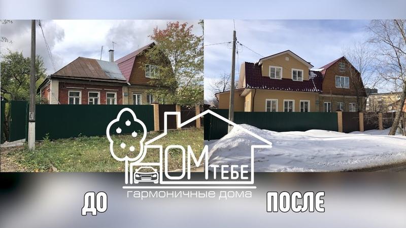 Реконструкция кирпичного дома в Климовске (Без хода работ) От строительной компании Дом Тебе