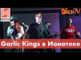 Garlic Kings в Ионотеке. Живой концерт, треш, угар под настоящий панк-рок!