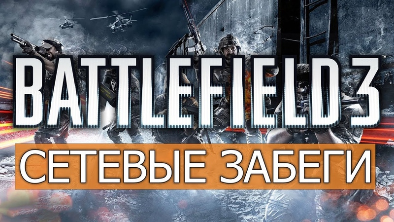 Battlefield 3: Multiplayer V2 - ОБОРОНА НОУШЕХРА | ЗЕНИТНЫЙ ПАТРУЛЬ! №18