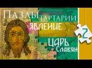 ПАЗЛЫ Великой Тартарии Причерноморье Царь Славян часть 2