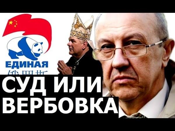 Подковёрные распри глобальной элиты. Андрей Фурсов.