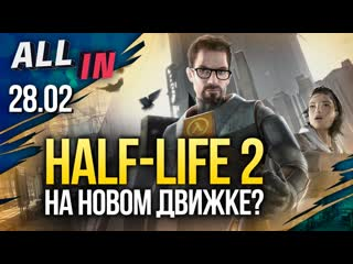 Ремейк half-life 2? borderlands 3 нарушает закон рф, gdc сорвана. новости all in за