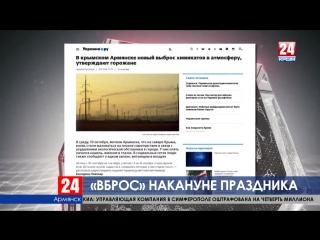 Вброс накануне дня города: Евгения Довжик нашла и пообщалась с первоисточником фейковых новостей о повторных выбросах химикатов