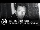 Балтийский мятеж. Саблин против Брежнева | Телеканал История