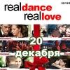 """20 декабря """"Real Dance, Real Love"""""""