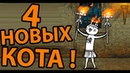 4 НОВЫХ КОТА ! ( Battle Cats )