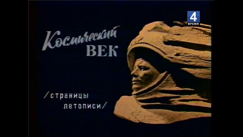 Космический век. Фильм - 5. Лунная одиссея. 1982 .