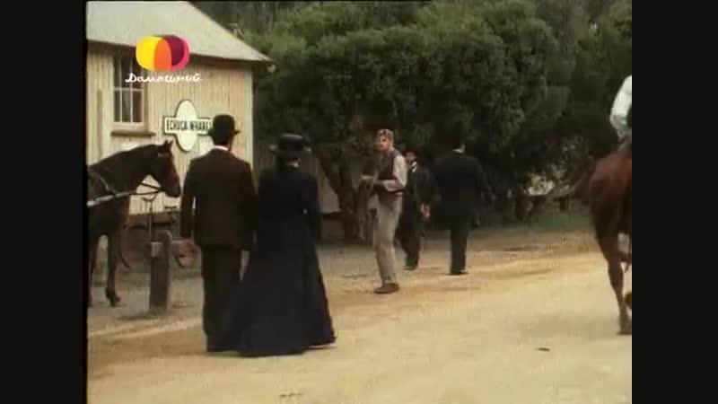 Все реки текут 1990 Австралия драма реж Пино Амента 12 я серия