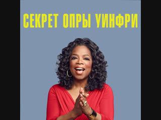Oprah-Secret
