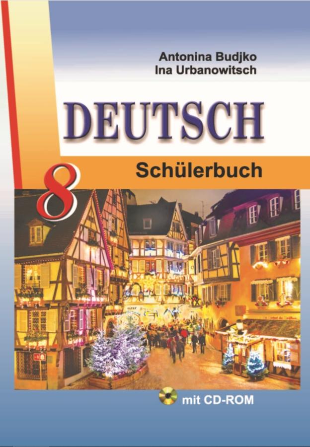 8 класс Немецкий язык