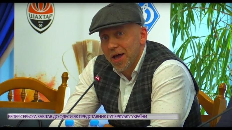 Репер Серьога завітав до Одеси як представник Суперкубку України