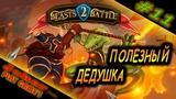 ПОЛЕЗНЫЙ ДЕДУШКА Beasts Battle 2 Прохождение #11