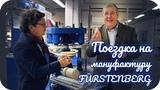 Как делают фарфор сегодня Поездка на мануфактуру Фюрстенберг