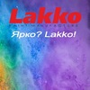 Фабрика красок Lakko