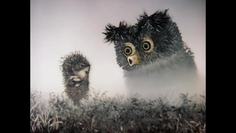 «Ёжик в тумане» (1975), реж. Юрий Норштейн