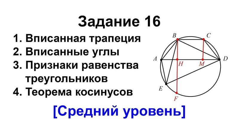 Задание 16 равные углы и хорды в окружности