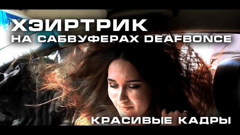 Хэиртрик на сабвуферах Deaf Bonce. Очень красивое видео.