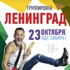 Ленинград в Новосибирске, 23 октября, ЛДС Сибирь