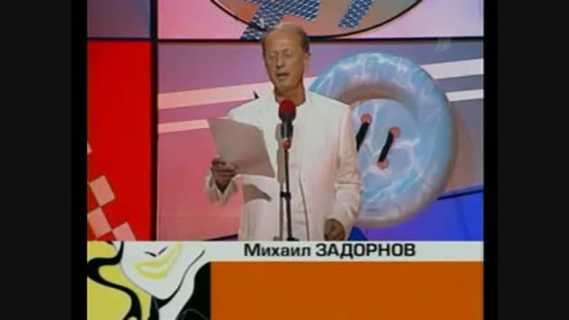 М. Задорнов - Форточка