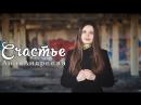Анна Андреева - Счастье (Стихи 2018)