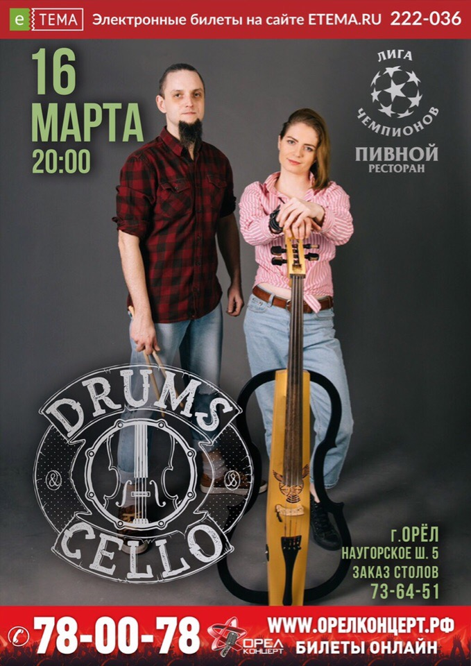 Drums'N'Cello