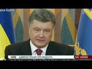 Верховная Рада Украины призвала Петра Порошенко ввести на востоке страны военное положение - Первый канал