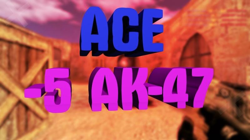 ACE -5 AK-47 l Counter-Strike 1.6