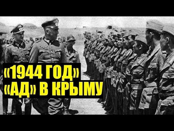 Выселение татар Что реально произошло весной 1944 года