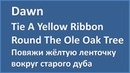 Dawn - Tie A Yellow Ribbon Round The Ole Oak Tree - текст, перевод, транскрипция