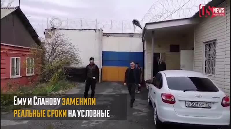 Зелима Албегова выпустили из СИЗО