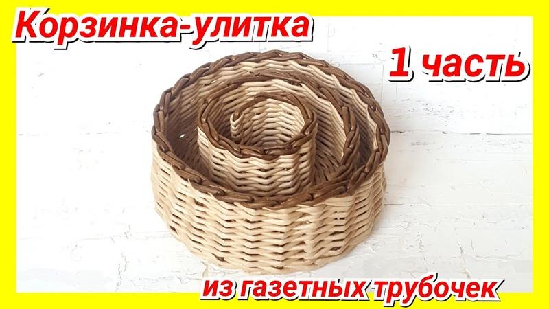 Плетем Корзину-спираль из газетных трубочек 1! Запись трансляции! 14.11.18