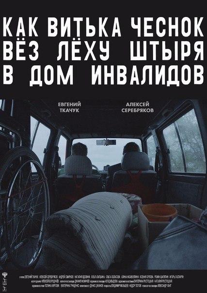Как Витька Чеснок вез Леху Штыря в дом инвалидов (2017)  ПРЕМЬЕРА ????