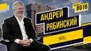 Андрей Рябинский о выходе из тени ребрендинге МИЦ и высокоточной стрельбе
