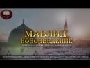 шейх АбдурРахман ад-Димашкиа - про нововведенческий маулид