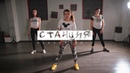 [СТАНЦИЯ] dance studio _ Parris Goebel Lose my breath_ Jazz-Funk choreo _2