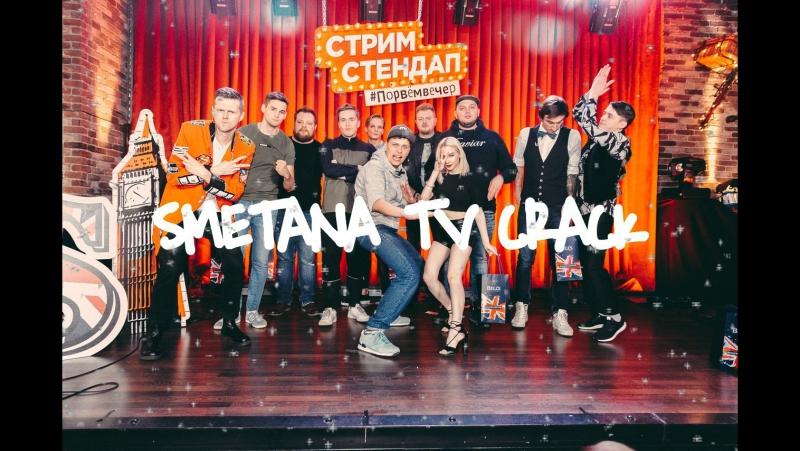 Smetana TV crack №1 by Mary Dinolova MD
