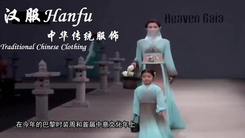 中国汉服 Hanfu Traditional Chinese Clothing