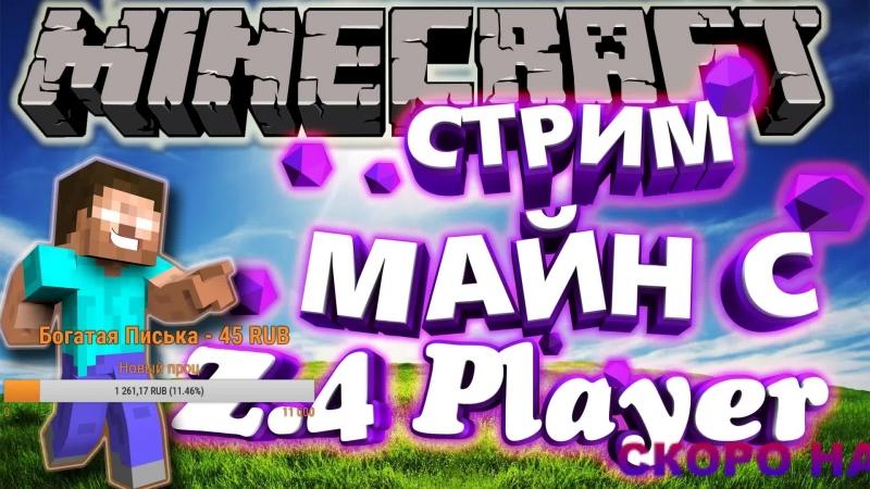✅СТРОИМ ЗАМОК Minecraft