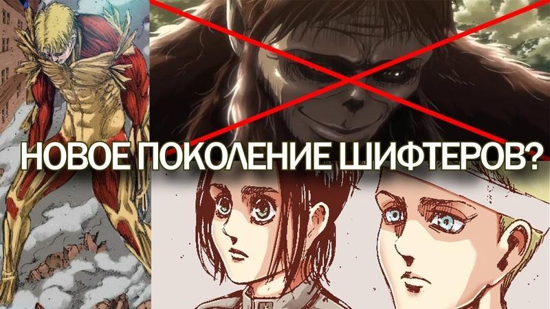 Новые шифтеры в манге Атака титанов Видео рассуждение