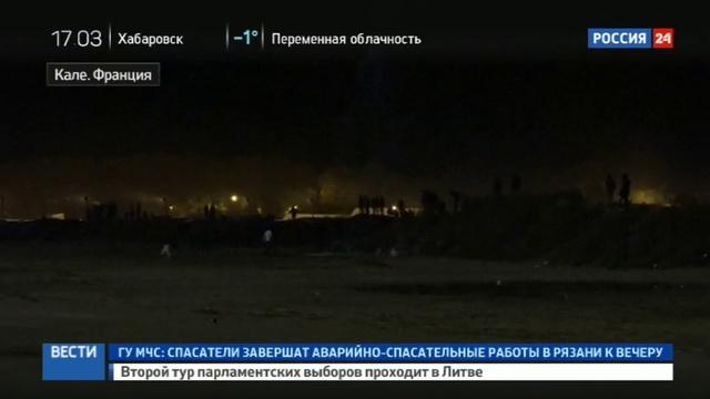 Новости на Россия 24 • Беспорядки в Кале: беженцы закидали полицейских камнями