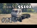 Spin tires 2014 обзор мода КамАЗ 55102 v4.0 24